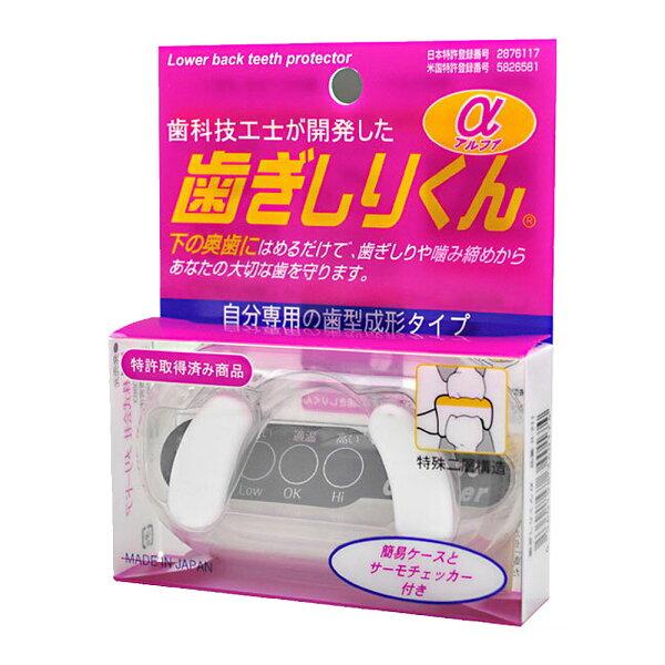 メール便  日本製 自分専用のマウスピースを作成し就寝時に装着隣に寝ている人に迷惑かけないお悩みグッズです。H-211歯ぎしり