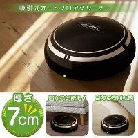 Smart-Style吸引式オートフロアクリーナーPakuPaku