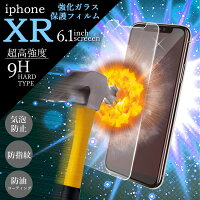 iPhone6Plus保護フィルム