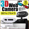 【全国送料無料(メール便発送)※代引き選択の場合は有料です。】ZOX Digistance ゾックス デジスタンス 3Dウェブカメラ 3Dウェブカメラ【1000円 ポッキリ】/DS-3DW300