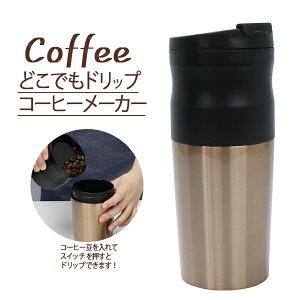 オールインワンコーヒーメーカーカフェラベル