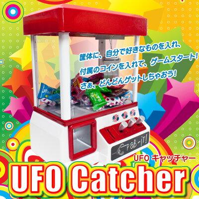 UFOキャッチャー・ゲームセンター・インテリア【TOKUTOKUセール】UFOキャッチャー みんなでワイ...