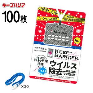 【日本製】【全国送料無料】首にかけて周囲をガードウイルスガード首からぶらさげるだけ。大量・法人・会社向き・空間除菌/キープバリア100個+ネックストラップ20本