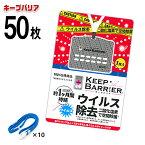 【日本製・全国送料無料】首にぶらさげてウイルスを立体的にブロック!大量・法人・会社向き 50個 キープバリア・空間除菌/キープバリア50個+ネックストラップ10本