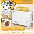 自動ポップアップ・シンプルトースター・パン・食パン・トースター・朝食・一人用・2枚焼き・ダブル焼き・/ポップアップトースター ダブル