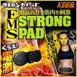 【全国送料無料(定形外発送)※代引き選択の場合は有料です。】EMS MEF-4 電気の力で筋肉を刺激!トレーニング・筋肉・筋トレ・ダイエット・健康・エクササイズ・腹筋・イケメン・モデル体型/ストロングパッド