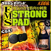 トレーニング ダイエット エクササイズ・ イケメン・モデル ストロングパッド