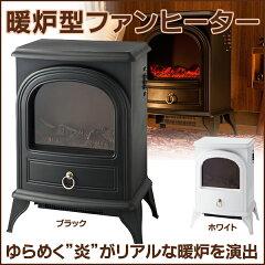 【楽天で一番売れている暖炉型ヒーター】【大人気!おしゃれヒーター ヒーター・ストーブ・暖...