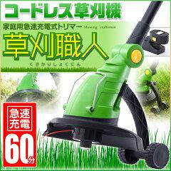 【替刃・バッテリーはこちらと同梱可能です。】草刈り機・グラストリマー・充電式草刈り機 充電...