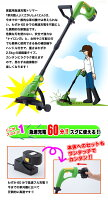 家庭用急速充電式トリマー「草刈の助」
