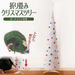 送料無料コンパクトクリスマスツリー180CM・簡単設置・組み立て・収納楽々・パーティー・自分で飾り付けが出来る!/折り畳みクリスマスツリーWH