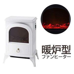 【全国送料無料】Nostalgie(ノスタルジア)だんろ暖炉型アンティークデザイン本物の炎のような作り癒される重厚感たっぷりのヒーターです。暖炉型ヒーターセラミックファンヒーターファンヒーター/CH-1331