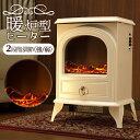 【送料無料】Nostalgie(ノスタルジア) 暖炉型 アンティークデザイン 本物の炎のような作り