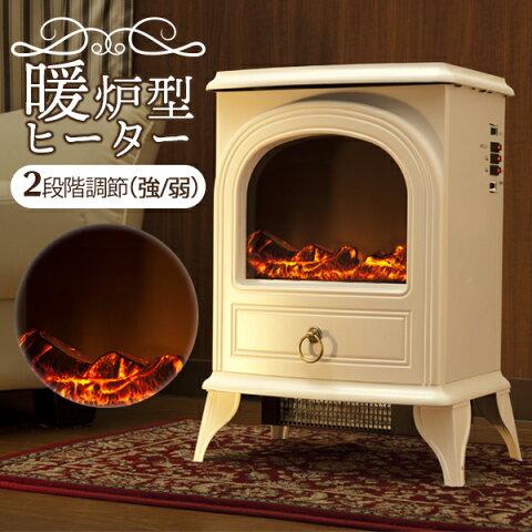 【送料無料】Nostalgie(ノスタルジア) 暖炉型 アンティークデザイン 本物の炎のような作り 癒される重厚感たっぷりのヒーターです。暖炉型ヒーター セラミックファンヒーター ファンヒーター【EN】/CHT-1540WH