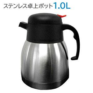 ステンレス卓上ポット1.0L卓上ポット・ランチ・弁当・広口タイプなので氷も楽々入る!・お茶・温かい・コーヒー・冷たい・麦茶・お冷・一人暮らし・独身・学生・/卓上ポット1.0L