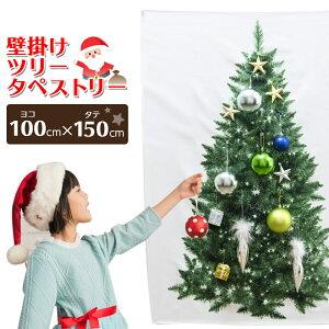 【全国送料無料(メール便発送)※代引き選択の場合は有料です。】壁掛けクリスマスツリー・ヌードツリーxmas・クリスマス・ツリー・簡単設置・タペストリー100×150cm・シールやオーナメントを使用するとゴージャスになります。//タペストリー100×150cm