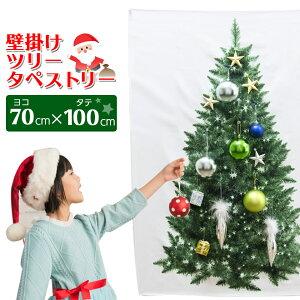 【全国送料無料(メール便発送)※代引き選択の場合は有料です。】壁掛けクリスマスツリー・ヌードツリーxmas・クリスマス・ツリー・簡単設置・タペストリー70×100cm・シールやオーナメントを使用するとゴージャスになります。/タペストリー70×100cm