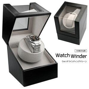 静音設計ワインディングマシーン・ワインディングマシン・ウォッチワインダーマブチモーター・時計・1本巻・時計・自動巻き・レディース、メンズ時計対応・シングル/ワインディングマシーン1本巻き