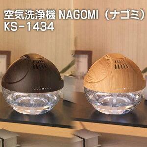 空気洗浄機NAGOMI(ナゴミ)KS-1434