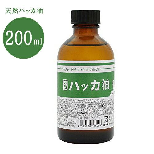 日本製 SIN天然ハッカ油200ml日本製ハッカ油虫除け消臭剤お掃除に 人体無害・中栓付き・虫除けスプレー・入浴剤・消臭剤・芳