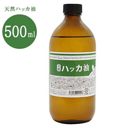 日本製 SIN天然ハッカ油500ml日本製ハッカ油虫除け消臭剤お掃除に 人体無害・中栓付き・虫除けスプレー・入浴剤・消臭剤・芳