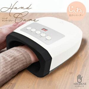 【送料無料】ハンドマッサージャー HANDEASE(ハンディーズ)ハンドケア・いつでもリフレッシュタイム・両手兼用・疲れた手に!ヒーター内蔵でじんわりっ気持いい♪癒し・リフレッシュ・/HE-HDM001