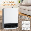 セラミックヒーター・暖房器具・足元暖房・ワイド温風・大風量
