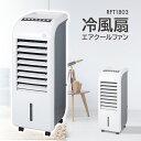 【訳あり・箱難】【送料無料】スリーアップ ボックス冷風扇「エ...