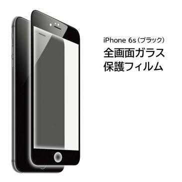 【送料無料】在庫処分価格 メール便発送 フルラウンド キズ 衝撃 ほこり 指紋 貼りやすさ◎ iPhone 6s(ブラック)用 全画面保護ガラスフィルム