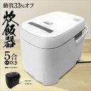 【送料無料】糖質オフ 炊飯器 5合炊き・ダイエット・カロリー