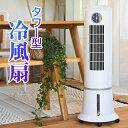 動画を再生するにはvideoタグをサポートしたブラウザが必要です。 商品名 リモコン付タワー型スリム冷風扇 コメント 扇風機より涼しく、身体に優しい風だから、クーラーが苦手な方にもお勧め。しかもクーラーより省エネ!打ち水のように爽やかで自然な涼風!スリムなタワー型冷風扇 機 能 風量3段階切替、オフタイマー(1〜9時間)、自動首振り(左右90度)、涼風モード、おやすみ風モード、リズム風モード、マイナスイオン  電 源 AC100V 50-60Hz 消費電力 50Hz/36W、60Hz/39W サイズ 約 幅30 × 奥行30 × 高さ82(cm) 重 さ 約 6.5kg 材 質 ABS樹脂 他 コード長 約 1.8メートル タンク容量 約 5.0リットル 付属品 リモコン(CR2032テスト用電池内蔵)、保冷タンク(保冷剤)、取扱説明書 保証期間 本体は1年間(消耗品は除く) 特記事項 画像中の「水差し容器」は付属しません。別途ご用意ください。