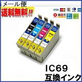 ������̵�����ڣ������å�IC69���ۥ��ץ������ȥ�å�IC4CL69�ߴ����ڥ��������̵�����ۡڥݥ����10�ܡ۰¤�����¥����б��ץ����PX-045A/PX-105/PX-405A/PX-435A/PX-505F/PX-535F