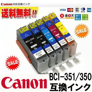 【5色セット】◆送料無料/ポイント10倍◆PIXUS MG6330, PIXUS MG5430, PIXUS MX923, PIXUS iP72...