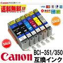 【6色セット】◆送料無料/ポイント10倍◆ BCI-350BK BCI-351BK BCI-351C BCI-351M BCI-351Y BCI...
