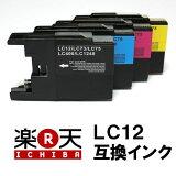 【4色セット】LC12純正互換ブラザーインクカートリッジLC12-4PK【2000円以上でメール便送料無料】【4000円以上で宅急便送料無料】世界標準化機構ISO9001,ISO14001取得の信頼できるメーカーでの互換インク