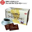 【クーポン有】フィットライフコーヒー 60包 【送料無料】 午後2:00迄のご注文で当日発送