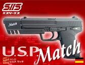 あす楽対応/S2S エスツーエス USPマッチMatch/固定スライドガスガン