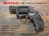 あす楽対応/タナカ 発火モデルガンS&WM360J SAKURAさくらHW 日本警察仕様 サクラ