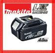 マキタ BL1840 バッテリー 18V 純正/4.0Ah BL1830,BL1850,BL1860 機種対応/リチウムイオンバッテリー/蓄電池