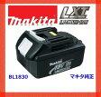 マキタ BL1830 リチウムイオンバッテリー 18V 純正 3.0Ah/BL1840,BL1850,BL1860 機種対応