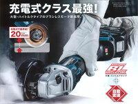 マキタ18V充電式ブラシレスディスクグラインダーXAG03Z