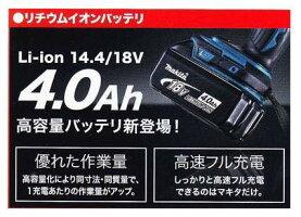 マキタBL1840Bバッテリー18V純正2個セット/4.0AhBL1830,BL1840B,BL1850,BL1860B機種対応/リチウムイオンバッテリー/蓄電池