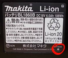 マキタBL1860Bリチウムイオンバッテリー18V