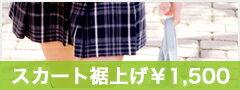 制服学生服スクールミニスカートやマイクロミニスカート等に裾上げします!!