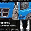 いすゞ ギガ H22年5月〜H27年11月 メッキ コーナーパネル 左右セット ISUZU GIGA インナーパネルセット カスタム パーツ クロームメッキ