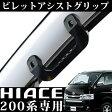 200系 ハイエース アシストグリップ アルミ製 ブラック 左右セット 1型 2型 3型 4型 トヨタ 交換式 社外品 内装 カスタム パーツ 補助グリップ 補助ハンドル