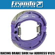 FRANDO アドレス V125 リア ブレーキシュー セラミック レーシングブレーキシュー address スズキ アドレス v125