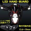 バイクLEDライト付ハンドガード-1