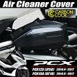 PCX125 PCX150 JF28 JF56 KF12 KF18 外装 エアクリーナーカバー ESP カーボン調塗装 交換 カスタム パーツ ホンダ PCX 新型 旧型ESP カーボン調カスタム