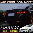 マークX GRX 130 系 後期 ファイバーフルLEDテールランプ スモーク 左右セット トヨタ MARK X テールライト フルLED マークX マークX マークX ブレーキ バック ウィンカー テールランプライン 交換タイプ マークX マークX マークX マークX マークX